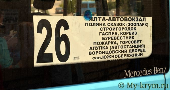 Yalta: drivers of minibuses refuse to carry beneficiaries