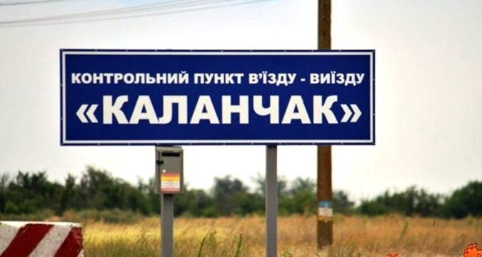 Offenders detained on Crimean border