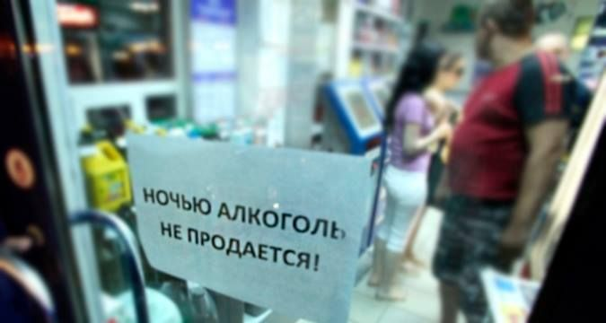 Alcohol sales prohibited in Kiev after 11.00 p.m.