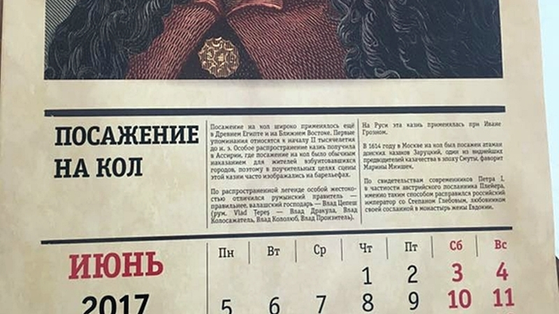 Crucifixion, guillotine, stake: calendar issued in Russia